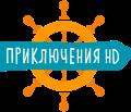 PriklucheniaHDLogo2017